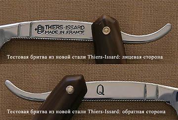 Thiers-Issard Fox & Rooster 6/8 :: кликните, чтобы увеличить фото
